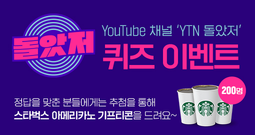 유튜브 채널 'YTN 돌았저' 퀴즈 이벤트