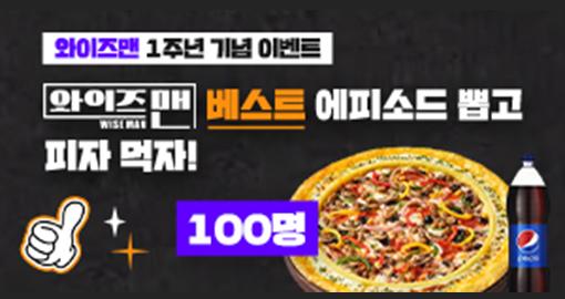 와이즈맨 베스트 에피소드 뽑고 피자 먹자!